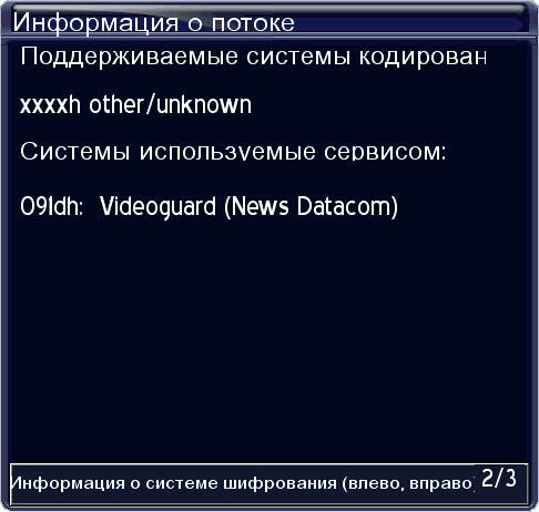 Система условного доступа VideoGuard