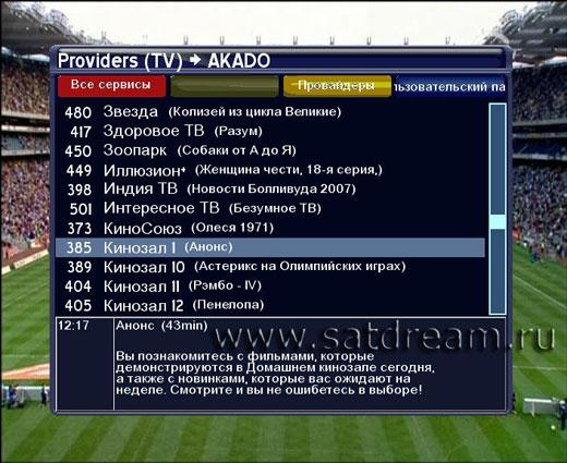 Подробный список каналоы + EPG AKADO