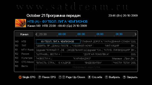 AZBOX Elite HD EPG сервис