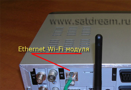 Беспроводной Wi-Fi моудль